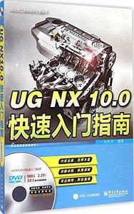 UG NX 10.0 快速入門指南(附光盤)-cover