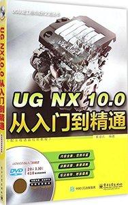 UG NX 10.0 從入門到精通(附光盤)-cover