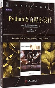 Python 語言程序設計 (Introduction to Programming Using Python)-cover