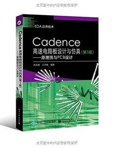 Cadence高速電路板設計與模擬--原理圖與PCB設計(第5版)-cover