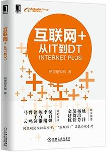 因特網+ (從IT到DT)-cover