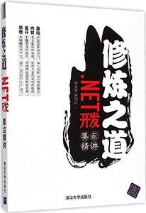 修煉之道(.NET開發要點精講)-cover
