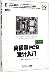 高質量 PCB 設計入門-cover