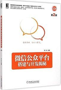 微信公眾平臺搭建與開發揭秘(第2版)-cover