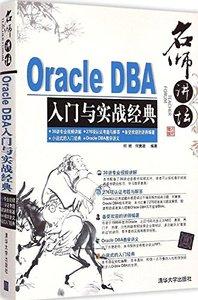 Oracle DBA入門與實戰經典(附光盤)/名師講壇-cover