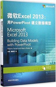 微軟Excel 2013:用PowerPivot 建立數據模型-cover