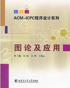 ACM-ICPC 程序設計系列圖論及應用-cover