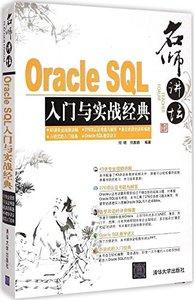 名師講壇——Oracle SQL入門與實戰經典配光盤-cover