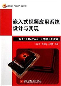 嵌入式視頻應用系統設計與實現--基於TI DaVinci DM355處理器-cover