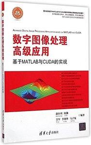 數字圖像處理高級應用(基於MATLAB與CUDA的實現)-cover