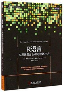 R語言(實用數據分析和可視化技術)-cover