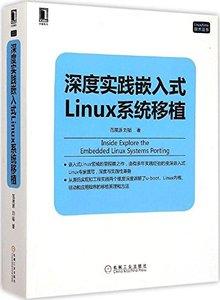 深度實踐嵌入式 Linux 系統移植-cover