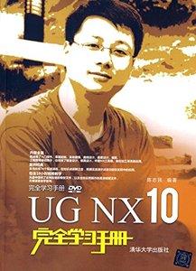 UG NX10完全學習手冊(附光盤)-cover