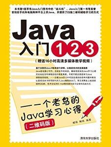 Java入門123--一個老鳥的Java學習心得(二維碼版)-cover