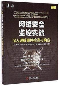 網絡安全監控實戰(深入理解事件檢測與響應)-cover