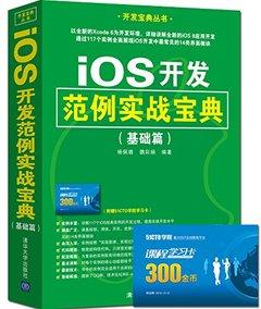 iOS開發範例實戰寶典 (基礎篇)-cover