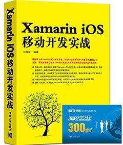 Xamarin iOS 移動開發實戰-cover
