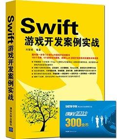 Swift遊戲開發案例實戰-cover