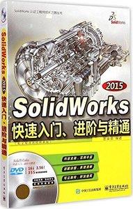 SolidWorks2015快速入門進階與精通(附光盤)-cover