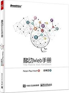 移動Web手冊-cover