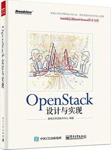 OpenStack設計與實現-cover