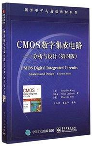CMOS數字集成電路--分析與設計(第4版)-cover