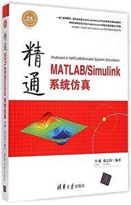 精通MATLAB/Simulink系統模擬-cover