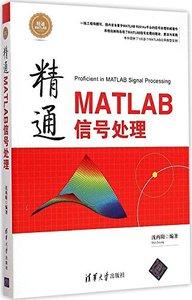 精通MATLAB信號處理-cover