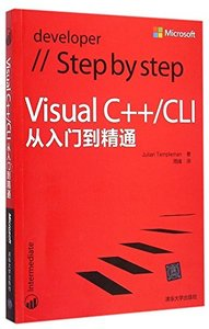 Visual C++/CLI 從入門到精通 (Microsoft Visual C++/CLI Step by Step)-cover
