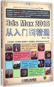 3ds Max 2015從入門到精通(附光盤中文版)-cover