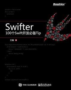 Swifter (100 個 Swift 開發必備 Tip)-cover