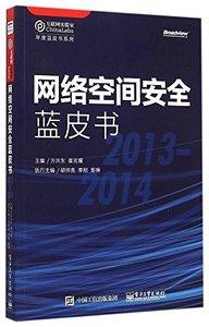網絡空間安全藍皮書(2013-2014)-cover