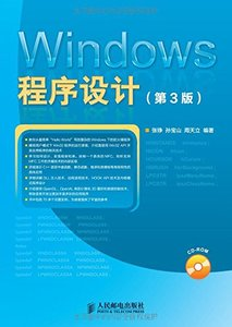 Windows 程序設計, 3/e-cover