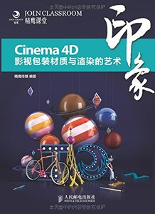 Cinema 4D印象(影視包裝材質與渲染的藝術)-cover