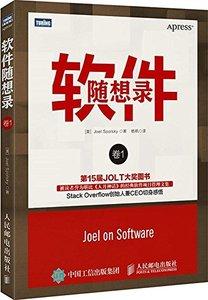 軟件隨想錄(捲1)-cover