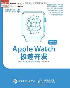 Apple Watch極速開發-cover