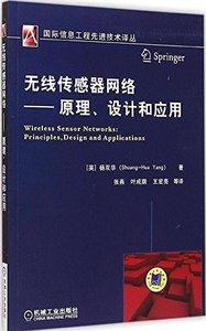 無線傳感器網絡--原理設計和應用-cover