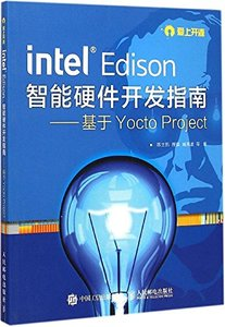 Intel Edison智能硬件開發指南——基於Yocto Project-cover