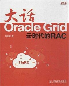 大話Oracle Grid:雲時代的RAC-cover