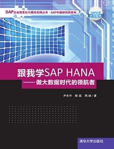 跟我學 SAP HANA — 做大數據時代的領航者-cover