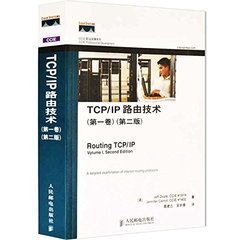 TCP/IP 路由技術 (第一捲), 2/e-cover