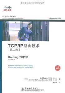 TCP/IP路由技術 (第二捲)-cover