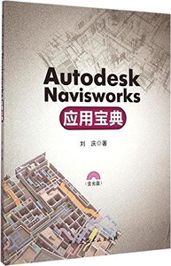 Autodesk Navisworks 應用寶典(附光盤)-cover