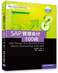 SAP 管理會計 100問(SAP企業信息化與最佳實踐叢書)-cover