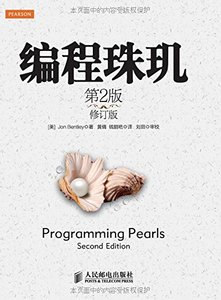編程珠璣, 2/e (修訂版) (Programming Pearls, 2/e)