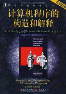 計算機程序的構造和解釋:原書第2版-cover