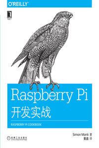 Raspberry Pi開發實戰-cover