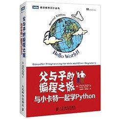 父與子的編程之旅:與小卡特一起學Python-cover