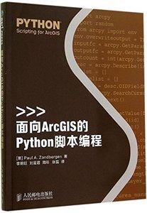 面向ArcGIS的Python腳本編程-cover