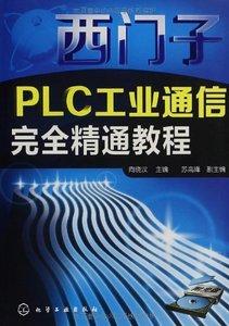 西門子PLC工業通信完全精通教程(附光盤)-cover